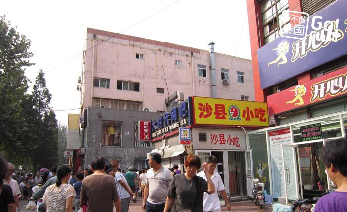 Beijing Gograph