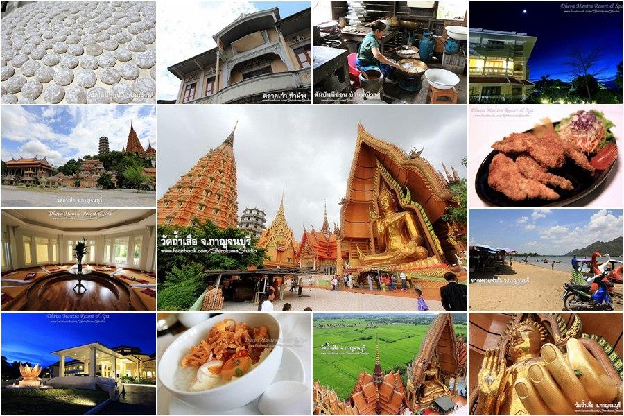 สถานที่ท่องเที่ยวกาญจนบุรี