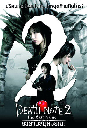 ������ �������� death note �������