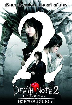 ثلاثية أفلام Death Note بجودة عالية الوضوح على الميديا فاير..... Dn2_00
