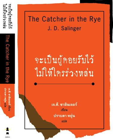 an analysis of the catcher in The catcher in the rye by jd salinger is a story about childhood, and of finding one's self in society it is the story of holden caulfield and his everyday encounters and problems with other people in society the story depicts a week in the life of holden, a week full of events and encounters.