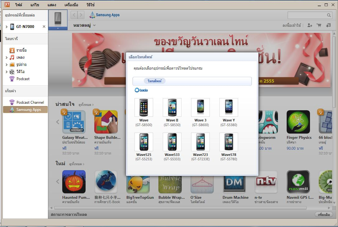 App note android pantip cafe